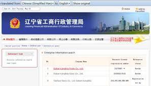 Liste noire des sociétés chinoises